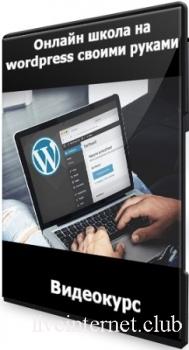 Михаил Преснецов - Онлайн школа на wordpress своими руками (2021) Видеокурс