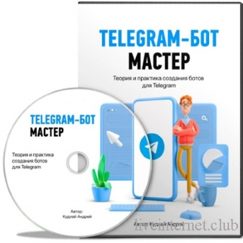 Телеграм-бот мастер + Бонусы (2021) Видеокурс
