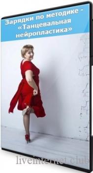Зарядки по методике - «Танцевальная нейропластика» (2021) Видеокурс