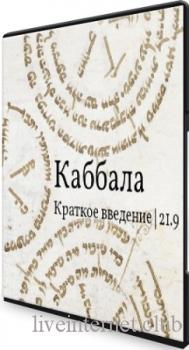 Константин Михайлов - Каббалла - Краткое введение (2021) Лекция