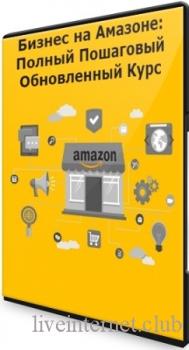 Бизнес на Амазоне: Полный Пошаговый Обновленный Курс (2021) PCRec