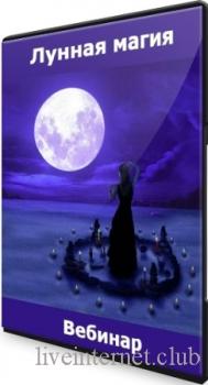 Светлана Таурте - Лунная магия (2021) Вебинар