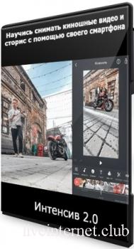 Научись снимать киношные видео и сторис с помощью своего смартфона: Интенсив 2.0 (2021) CAMRip