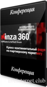 Форум Kinza 360: Конференция по интернет маркетингу (2021) WEBRip