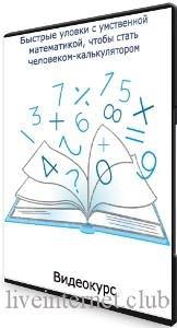 Быстрые уловки с умственной математикой, чтобы стать человеком-калькулятором (2021) Видеокурс
