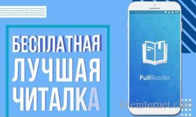 FullReader Premium 4.3.1 (Android)