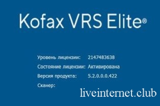 Kofax VRS 5.2.0 Elite Edition
