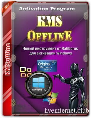KMSOffline 2.3.2
