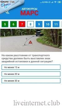 Автошкола МАРС 1.1.3 (Android)