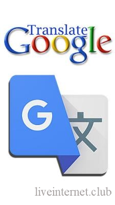 Google Translate 6.24.0.00.400768554 (Android)