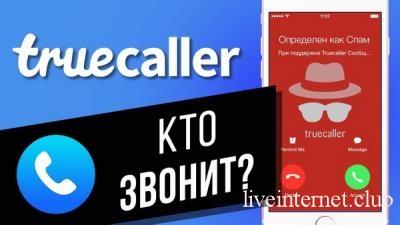 Truecaller Premium - определитель номера и запись звонков 11.82.7 (Android)