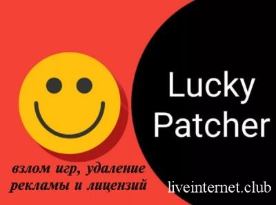 Lucky Patcher 9.7.6 (Android)