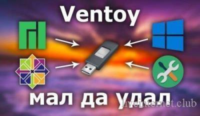 Ventoy 1.0.56 (Multi/RUS)
