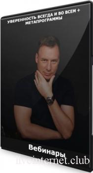 Александр Цапенко - Уверенность всегда и во всем + Метапрограммы (2021) Вебинары