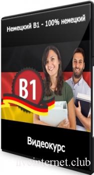 Юлия Крист - Немецкий B1 - 100% немецкий (2021) Видеокурс