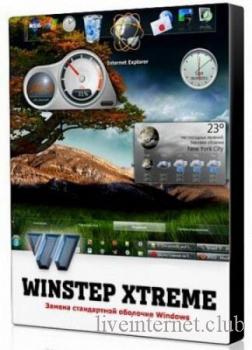 Winstep Xtreme 20.10 RePack