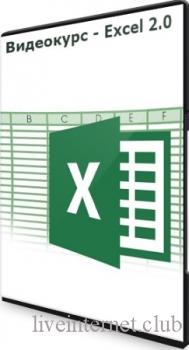 Видеокурс - Excel 2.0 (2021) PCRec