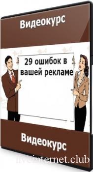 Олег Павлов - 29 ошибок в вашей рекламе (2021) Видеокурс