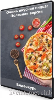 Очень вкусная пицца: Полезная версия (2021) Видеокурс