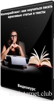 Копирайтинг: как научиться писать красивые статьи и тексты (2021) Видеокурс
