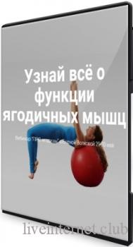 Елена Волкова - Вебинар - «ПРО Ягодицы» (2021) WEBRip