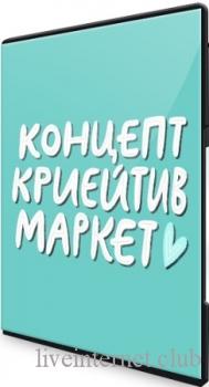 Creative Market концептуальный магазин (2021) Видеокурс