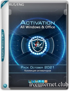 Activation All Windows & Office Pack October 2021
