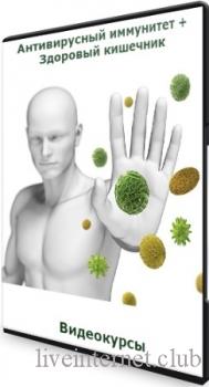 Антивирусный иммунитет + Здоровый кишечник (2021) Видеокурсы