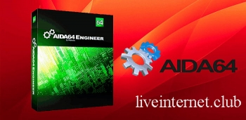 AIDA64 Extreme / Engineer / Business Edition / Network Audit 6.50.5800 RePack/Portable