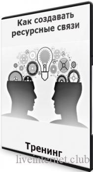 Как создавать ресурсные связи (2021) Тренинг