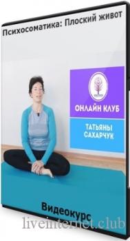 [Татьяна Сахарчук] Психосоматика: Плоский живот (2021) Видеокурс