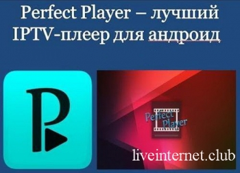 Perfect Player IPTV 1.6.0 Final (Android)
