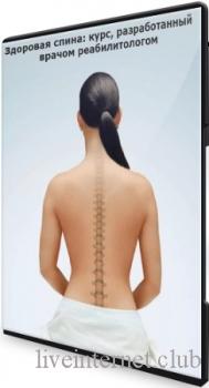 [Анастасия Ярош] Здоровая спина: курс, разработанный врачом реабилитологом (2021) CAMRip