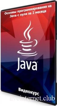 Основы программирования на Java с нуля за 2 месяца (2021) Видеокурс