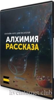 """""""Алхимия рассказа"""" (2021) Видеокурс"""