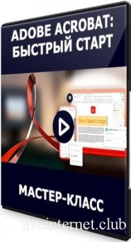 [Андрей Козьяков] Adobe Acrobat: быстрый старт (2021) Мастер-класс