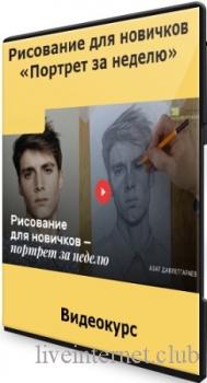 Азат Давлетгараев - Рисование для новичков: «Портрет за неделю» (2021) Видеокурс
