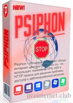 Psiphon 3.168 (DC 21.10.2021) RePack/Portable