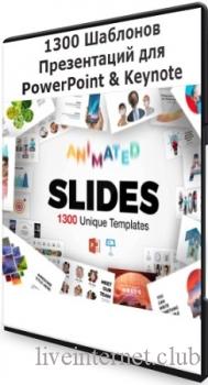 1300 Шаблонов Презентаций для PowerPoint & Keynote